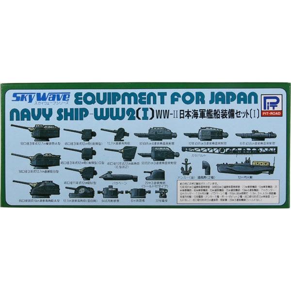 E02 [1/700スケール WWII 日本海軍艦船装備セット I]