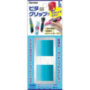 LG45A [ピタグリップ(L) 2コ入 ブルー]
