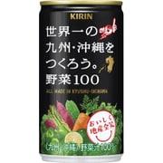 おいしく地産全笑。 世界一の九州・沖縄をつくろう。 野菜100 缶 165g×30本 [野菜果汁飲料]