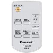 FFE2810235 [リビング扇風機用リモコン(ホワイト)]