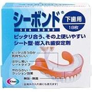 シーボンド 下歯用 18枚 [総入れ歯安定剤 シートタイプ 管理医療機器]