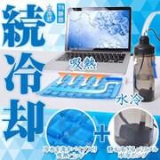 USBCLD4B [USB水冷静音クーリングパッド]