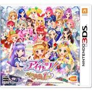 アイカツ!My No.1 Stage!(マイナンバーワン ステージ!)  オリジナルヘッドセット付きプレミアムセット [3DSソフト]