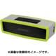 SLink Mini Cover EGR [SoundLink Mini 保護用 ソフトカバー エナジーグリーン]