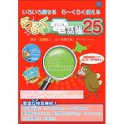 ら~くらく電話帳 25 [Windowsソフト]
