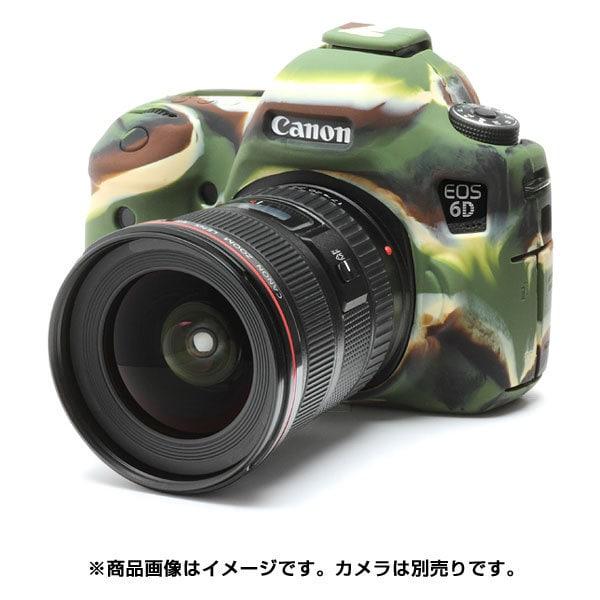 イージーカバー Canonデジタル一眼 EOS 6D用 カモフラージュ