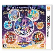 ディズニーマジックキャッスル マイ・ハッピー・ライフ2 [3DSソフト]