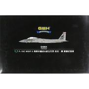 S4804 [1/48スケール F-15C MSIP II オレゴン州空軍 第142戦闘航空団]