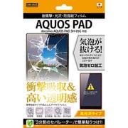 RT-SH05GF/DA [AQUOS PAD SH-05G用 耐衝撃 光沢 防指紋フィルム]