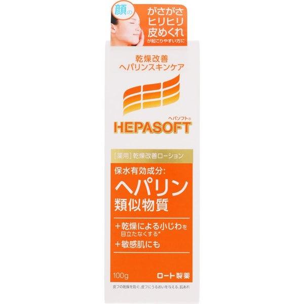ヘパソフト 顔の乾燥改善ローション 100g [薬用保湿ローション 医薬部外品]