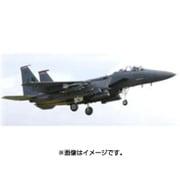 03972 [1/144スケール F-15E ストライクイーグル 爆弾付]