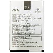 KYV35用 電池パック
