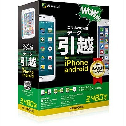 TP0020 スマホWOW データ引っ越し for Android [Windowsソフト iPhone・iPad・iPod Touch・Android対応データ引越ソフト]
