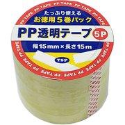 OP-15S [PP透明テープ 15mm×15m 5巻パック]