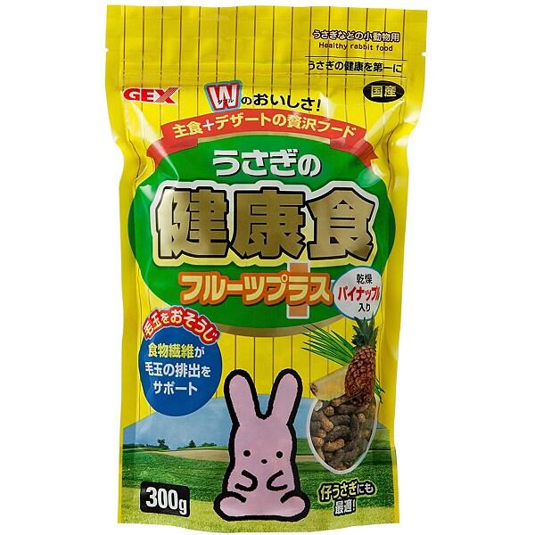 うさぎの健康食フルーツプラス 300g [うさぎの健康食シリーズ]