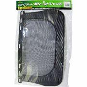 SUN UP フェイスガード用 替シールド ジャンボメッシュ FG-4JM