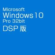 Windows 10 Pro 32bit 日本語版 DSP版