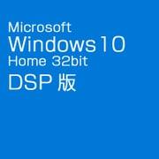 Windows 10 Home 32bit 日本語版 DSP版