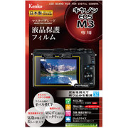 マスターGフィルム キヤノン EOS M3用 [液晶保護フィルム]