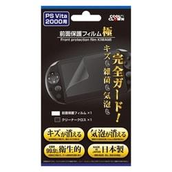 CC-P2ZF-CL [PS Vita2000用 前面保護フィルム 極]