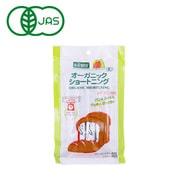 オーガニックショートニング スティックパック 10g [自然食品]