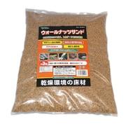 ウォールナッツサンド 3.0kg [爬虫類用 床材]