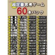 超定番思考ゲーム 60本パック [Windowsソフト]