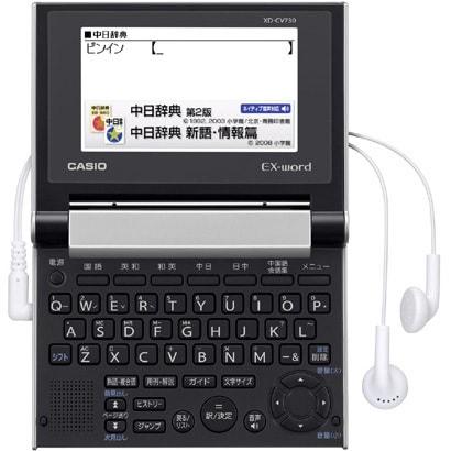 XD-CV730 [電子辞書 EX-word(エクスワード) コンパクトモデル 中国語 30コンテンツ収録]