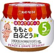 C-50 [ベビーフード 瓶詰 ももと白ぶどう 対象月齢:5ヵ月頃~ 70g]