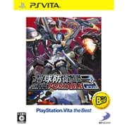 地球防衛軍3 PORTABLE PlayStation Vita the Best [PSVitaソフト]
