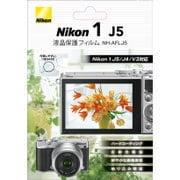 NH-AFLJ5 [Nikon 1 J5用液晶保護フィルム]
