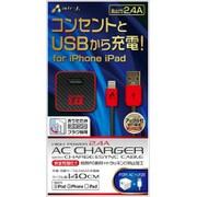 MAJ-LPDX24 CB [新PSE規格準拠 着脱式AC充電器 ライトニングケーブル 1.4m付き 2.4A カーボンブラック]