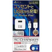 MAJ-LPDX24 WH [新PSE規格準拠 着脱式AC充電器 ライトニングケーブル 1.4m付き 2.4A ホワイト]