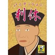 ハイテンション利休 [カードゲーム 4~6人]