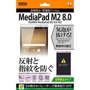 RT-MPM28F/B1 [HUAWEI MediaPad M2 8.0用 液晶保護フィルム 反射防止 防指紋フィルム]