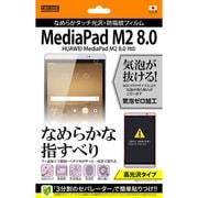 RT-MPM28F/C1 [HUAWEI MediaPad M2 8.0用 液晶保護フィルム なめらかタッチ光沢 防指紋フィルム]