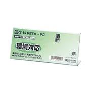 CC-15 [PETカード立 CC型]