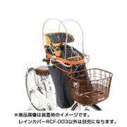 RCF-003 [まえ子供のせ用ソフト風防レインカバー ハレーロ・ミニ チャコールオレンジ]