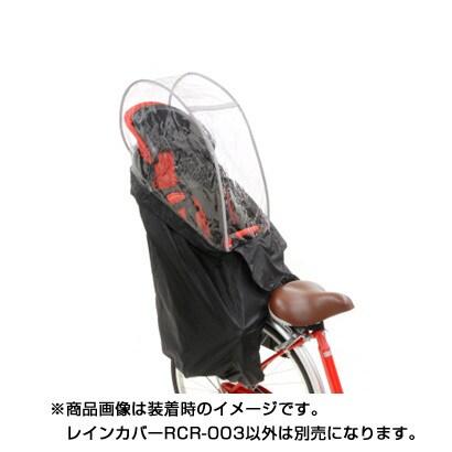 RCR-003 [うしろ子供のせ用ソフト風防レインカバー ハレーロ・キッズ ブラック]