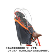 RCR-003 [うしろ子供のせ用ソフト風防レインカバー ハレーロ・キッズ チャコールオレンジ]
