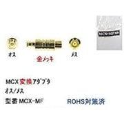 MCX-MF [MCX変換アダプター オス/メス]