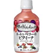 世界のKitchenから 真っ赤なベリーのビタミーナ PET 280ml×24本 [果実果汁飲料]