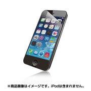 AVA-T15FLST [iPod touch 2012/2013/2015用保護フィルム 指紋防止エアーレスフィルム スムース・反射防止]