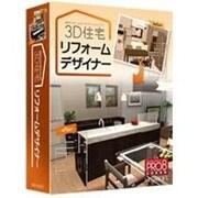 3D住宅リフォームデザイナー 新バージョンアップグレード付 [Windowsソフト]