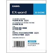 XS-SH23MC [電子辞書用追加コンテンツ 中国語]