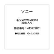 4-159-298-01 [ネジ+PSW M4X10 (10本入り)]