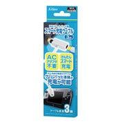 WiiUゲームパット用 スマート充電ケーブル [ 3m]