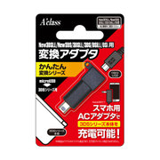 New3DSLL/New3DS/3DSLL/3DS/DSiLL/DSi用 変換アダプタ [簡単変換シリーズ microUSB-3DSシリーズ用]