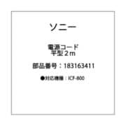 1-831-634-11 [ウォークマン用 電源コード 平型 2m]