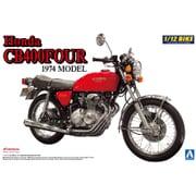 1/12スケール バイク No.15 [Honda CB400FOUR]